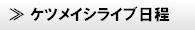 【ケツメイシLIVE日程】 ライブツアー日程 夏フェス参加日程 ファンはLIVEに飢えています。(笑